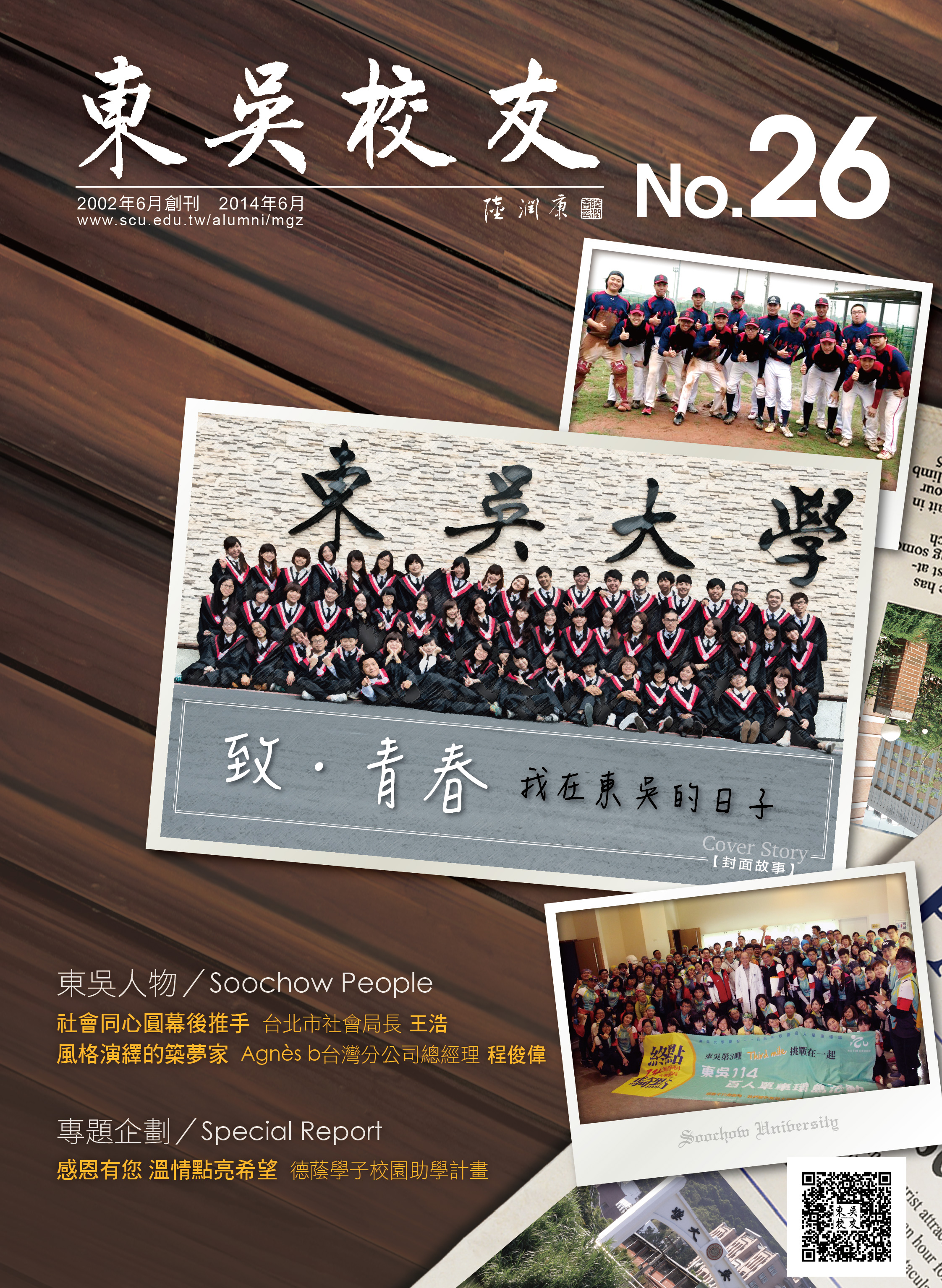 Link to Alumni Magazine NO.26 (mgz26.pdf)